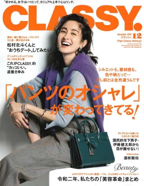 CLASSY.表紙 (1)